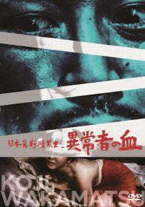 映画:日本暴行暗黒史 異常者の血