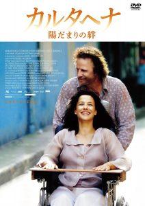 映画:カルタヘナ陽だまりの絆