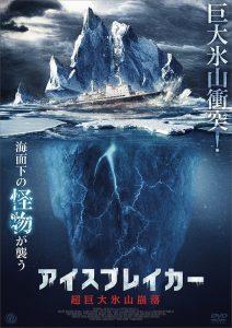 映画:アイスブレイカー超巨大氷山崩落