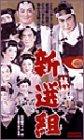 映画:新選組 (1958)