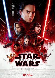 映画:スター・ウォーズ/最後のジェダイ