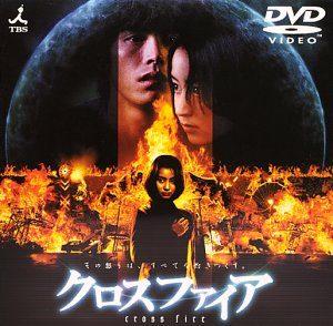 映画:クロスファイア(宮部みゆき)