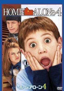 映画:ホームアローン4