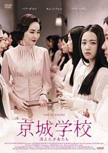 映画:京城学校消えた少女たち