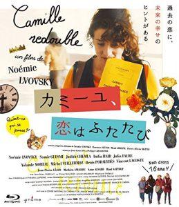 映画:カミーユ、恋はふたたび