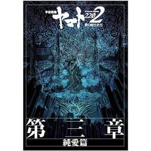 映画:宇宙戦艦ヤマト2202愛の戦士たち第三章純愛篇