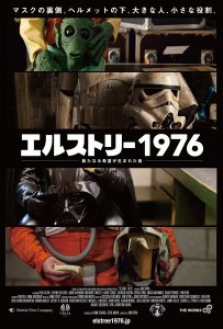 映画:エルストリー1976 新たなる希望が生まれた街