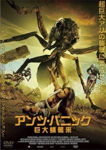 映画:アンツパニック巨大蟻襲来