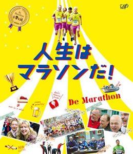 映画:人生はマラソンだ!