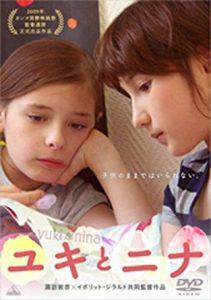 映画:ユキとニナ