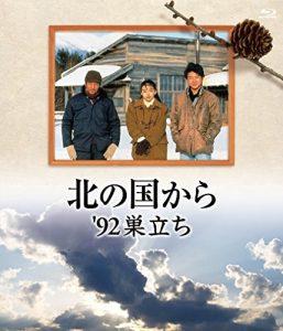 映画:北の国から'92巣立ち後編~6