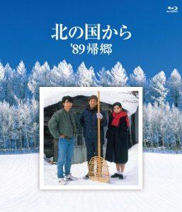 映画:北の国から'89帰郷~4