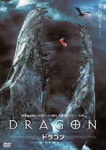 映画:DRAGONドラゴン