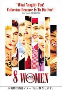 映画:8人の女たち