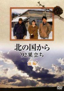 映画:北の国から'92巣立ち前編~5