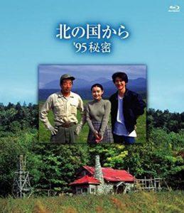 映画:北の国から'95秘密2~8