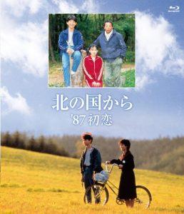 映画:北の国から'87初恋~3