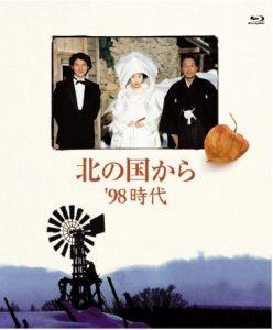 映画:北の国から'98時代後編~10