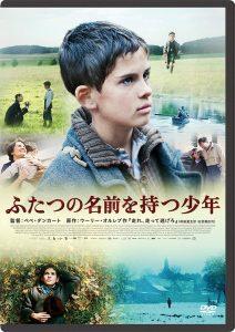 映画:ふたつの名前を持つ少年