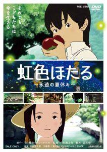 映画:虹色ほたる永遠の夏休み