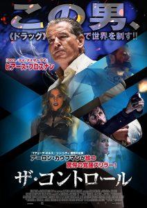映画:ザコントロール