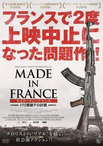 映画:メイドインフランスパリ爆破テロ計画