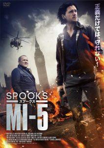 映画:SPOOKSスプークスMI-5