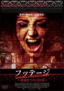 映画:フッテージ惨劇までの13日間