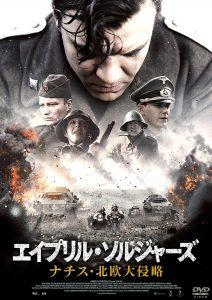 映画:エイプリルソルジャーズナチス北欧大侵略