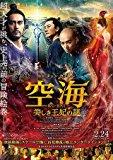 映画:空海-KU-KAI-美しき王妃の謎