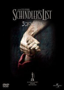 映画:シンドラーのリスト