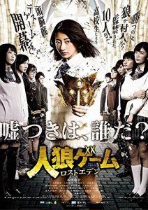 映画:人狼ゲームロストエデン後編8