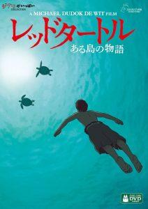 映画:レッドタートル ある島の物語