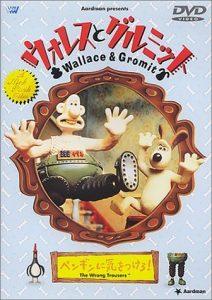 映画:ウォレスとグルミット ペンギンに気をつけろ!
