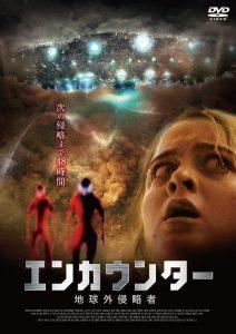 映画:エンカウンター地球外侵略者