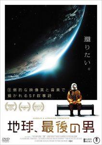 映画:地球、最後の男
