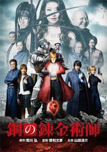 映画:鋼の錬金術師(2017年実写)