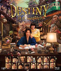 映画:DESTINY鎌倉ものがたり