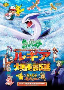 映画:ポケットモンスター2幻のポケモンルギア爆誕