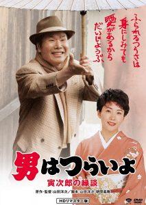 映画:男はつらいよ46寅次郎の縁談