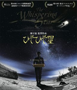 映画:ひそひそ星