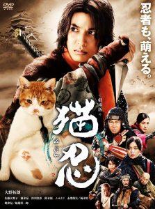 映画:猫忍