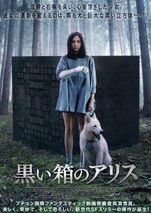 映画:黒い箱のアリス