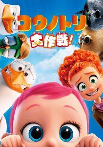 映画:コウノトリ大作戦