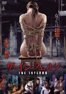 映画:ザインフェルノ(TRAUMA)