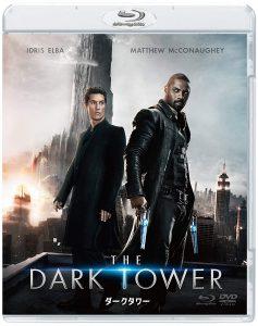 映画:ダークタワー