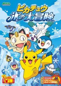 映画:ポケットモンスターピカチュウ氷の大冒険
