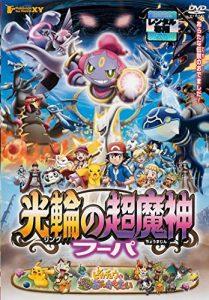 映画:ポケモンザムービーXY18光輪(リング)の超魔神フーパ