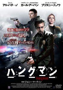 映画:ハングマン(2017年)
