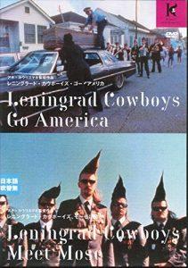 映画:レニングラードカウボーイズゴーアメリカ